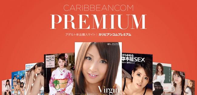 カリビアンコムプレミアム 単品購入 PPV 有料アダルト動画サイト 比較 評価レビュー