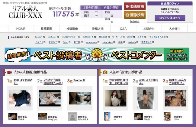リアル素人 CLUB-XXX 有料アダルト動画サイト 比較 評価レビュー