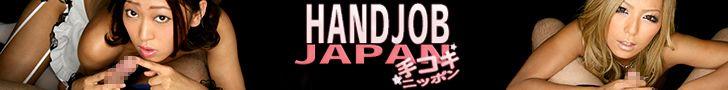 HandJobJapan ハンドジョブジャパン