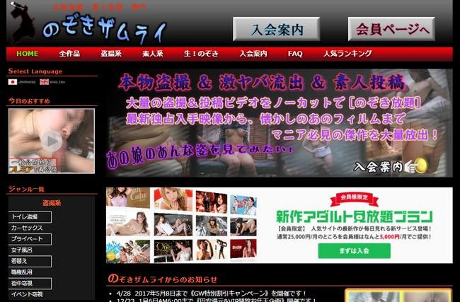 のぞきザムライ 有料アダルト動画サイト 比較 評価レビュー