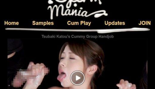 Sperm Mania(スペルママニア)のサイト概要