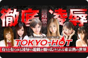 東京熱 TOKYO-HOT
