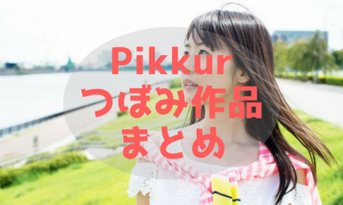 無修正動画 Pikkur ピッカー つぼみ 作品 まとめ