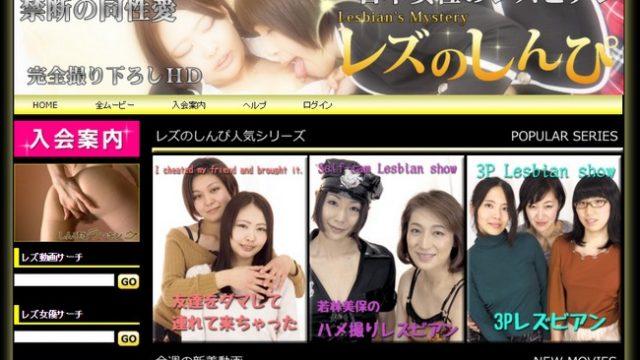 レズのしんぴ 有料アダルト動画サイト 比較 評価レビュー