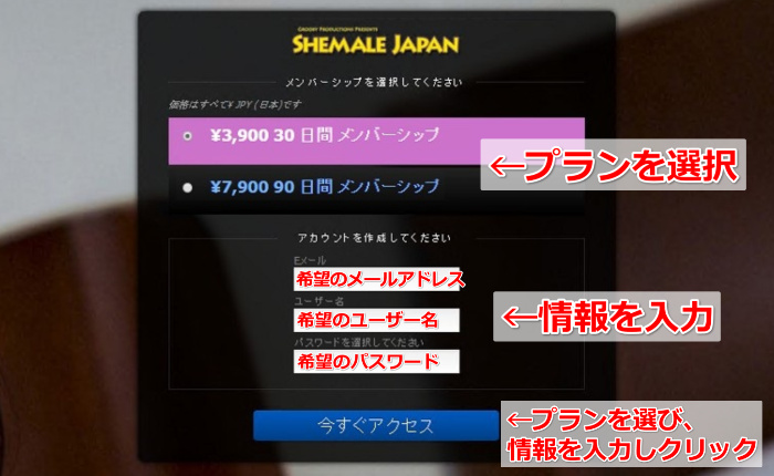 TGirlJapan  ティーガールジャパン ニューハーフ 無修正動画 入会方法