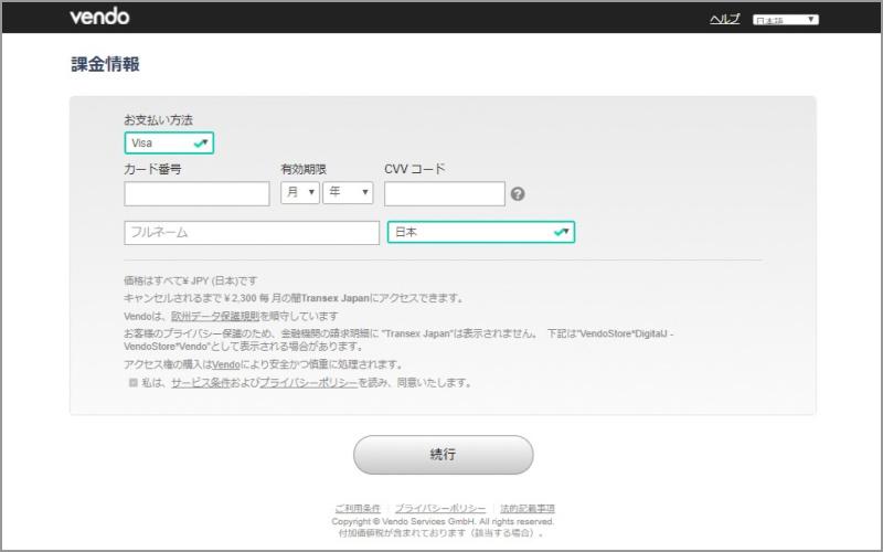 TranSexJapan.com ニューハーフ 無修正動画 入会方法