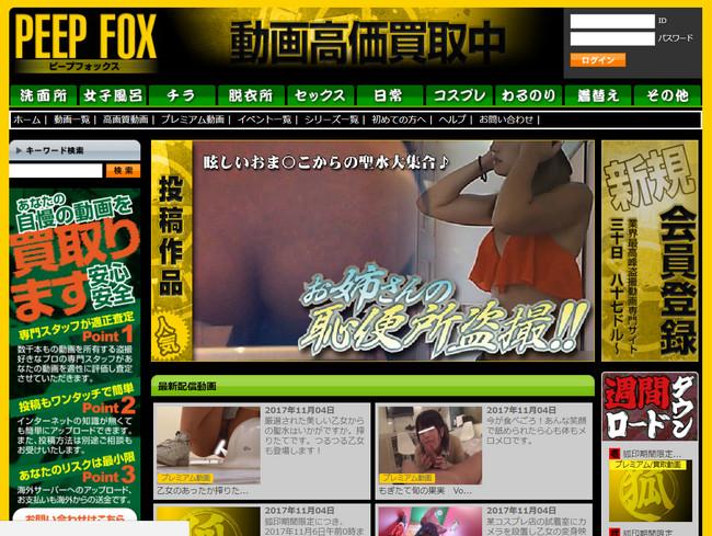 PEEPFOX(盗撮狐) 有料アダルト動画サイト 比較 評価レビュー