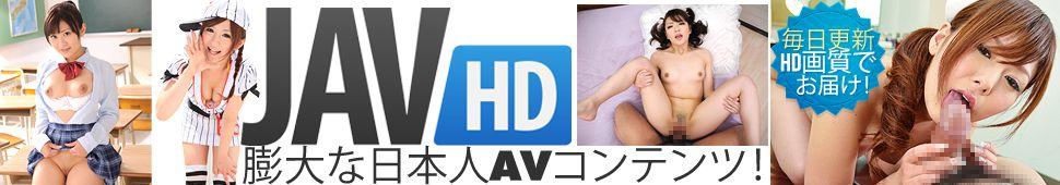 JAVHD 有料アダルト動画サイト 比較 評価レビュー