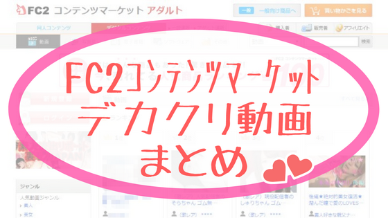 FC2コンテンツマーケット デカクリ 無修正動画