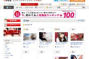 FC2コンテンツマーケット(アダルト) 有料アダルト動画サイト 比較 評価レビュー