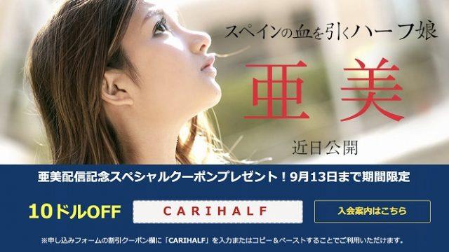 カリビアンコム 10ドルOFF 入会キャンペーン 割引クーポン