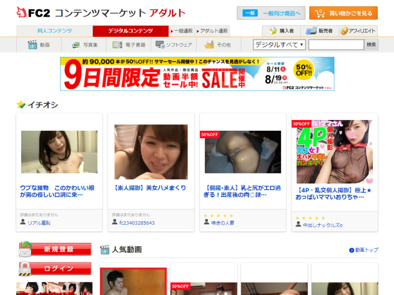 FC2コンテンツマーケット アダルト動画 セール キャンペーン