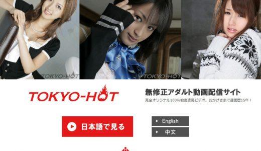 ※終了しました※【8/21まで】東京熱(TOKYO-HOT)で20%割引の入会キャンペーン中【割引クーポン】