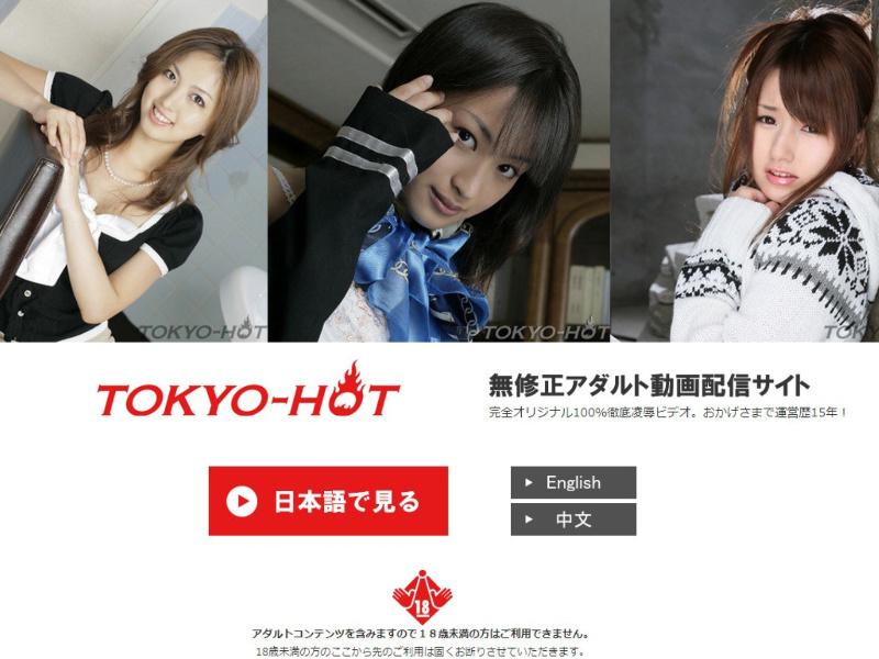 東京熱 TOKYO-HOT 20%割引 入会キャンペーン 割引クーポン