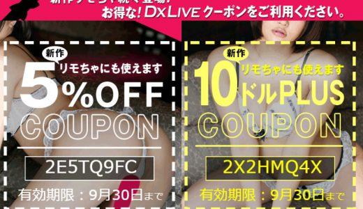 ※終了しました※DXLIVEがお得な2種類のクーポンを配布中です【ポイント追加・割引クーポン】