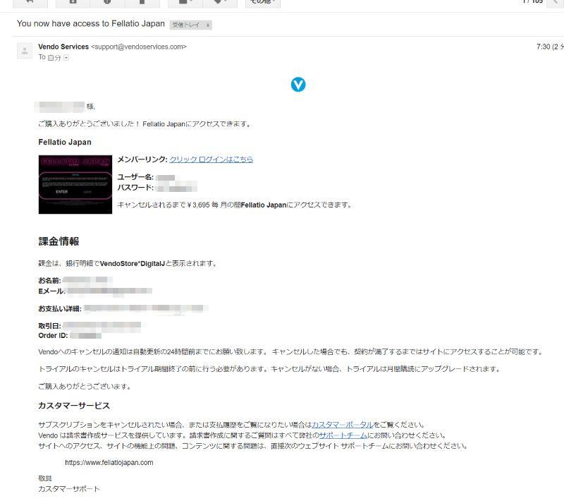 FELLATIOJAPAN フェラチオジャパン 入会方法