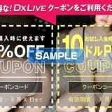 DXLIVE お得な2種類のクーポン 配布中 ポイント追加 割引クーポン
