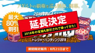 【8/21まで】最大80%OFF!カリビアンコムプレミアムのトレジャーハンティングが開催中!
