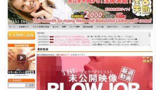 【9/3まで】金髪天國(金8天國)が最大30%オフとなる入会割引キャンペーンを実施中!【退会するまで割引継続】
