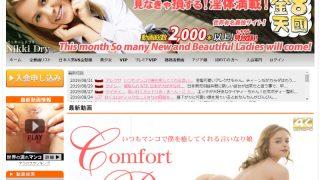 金髪天國(金8天国) 有料アダルト動画サイト 比較 評価レビュー