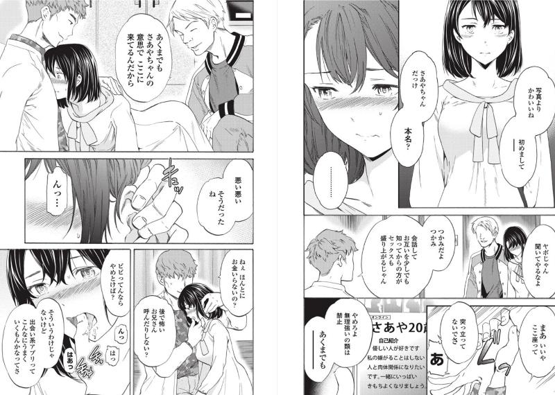 【cuvie】春らんまん(LYRICALLY) - エロ漫画の感想・レビュー