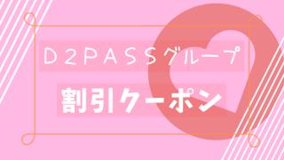 D2PASSグループ5サイト「新規入会割引クーポン」【当サイト限定】