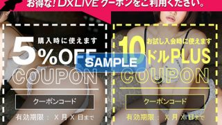 DXLIVEが2種類のお得な割引クーポンを配布中【10ドルプラス・5%OFF】