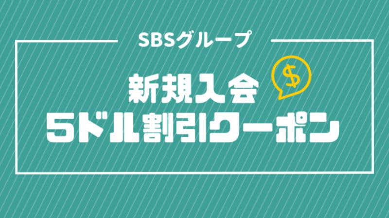 SBSグループ8サイト「新規入会5ドル割引クーポン」【当サイト限定】