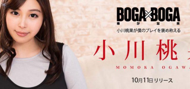 【10/11まで】カリビアンコムが小川桃果ちゃんのデビュー記念して10ドルOFFの割引クーポン配布中!
