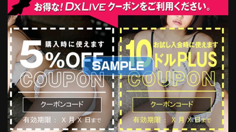 DXLIVE 割引クーポン 10ドルプラス 5%OFF