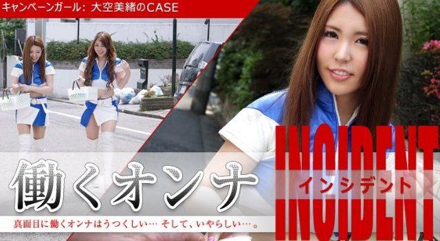 大空美緒 カリビアンコム 働くオンナINCIDENT ~キャンペーンガール:大空美緒のCASE~ 無修正動画