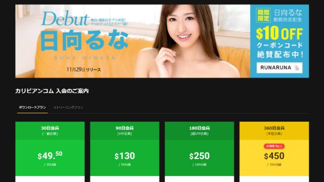 【11/29まで】カリビアンコムが日向るなちゃんのデビュー記念して10ドルOFFの割引クーポン配布中!