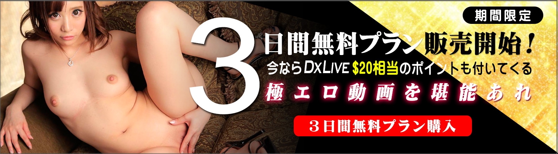 【期間限定】カリビアンコム3日間無料お試しプラン【キャンペーン実施中】