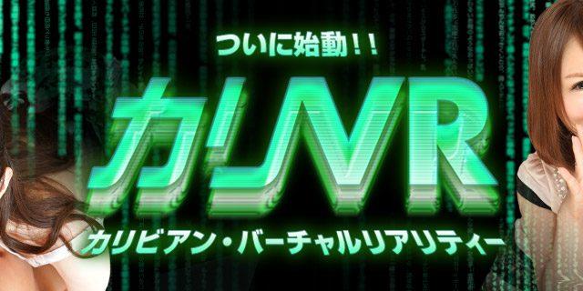 カリVR カリビアン・バーチャルリアリティ カリビアンコム 無修正アダルト動画