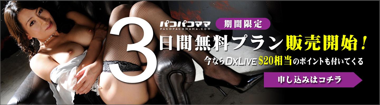 【期間限定】パコパコママ3日間無料お試しプラン【キャンペーン実施中】