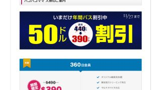 【11/27まで】パコパコママが年間パス50ドル割引キャンペーンを開催中【期間限定】