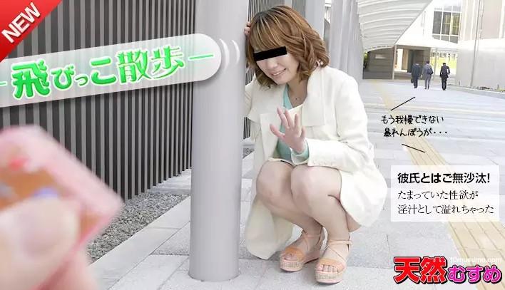 須藤望 天然むすめ 飛びっこ散歩~歩けないくらい暴れてる~ 無修正動画