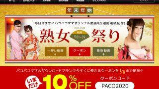 【1/8まで】パコパコママが年末年始キャンペーンで10%OFFのクーポンを配布中!【全プラン利用OK】
